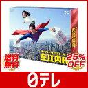 スーパーサラリーマン左江内氏 DVD-BOX 日テレshop(日本テレビ 通販)
