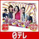 「東京タラレバ娘」 Blu-ray BOX 日テレshop(日本テレビ 通販)
