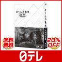 「ぼくらの勇気〜未満都市」 Blu-ray BOX 日テレshop(日本テレビ 通販) - 日テレShop