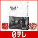 「ぼくらの勇気〜未満都市」 DVD-BOX 日テレshop(日本テレビ 通販) - 日テレShop