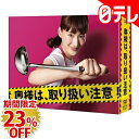 「奥様は、取り扱い注意」 DVD-BOX 日テレポシュレ(日...