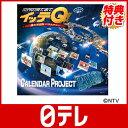 世界の果てまでイッテQ! カレンダー2018 卓上タイプ 日テレポシュレ(日本テレビ 通販 ポシュレ)