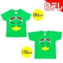 サタボー なりきりTシャツ 日テレポシュレ(日本テレビ 通販 ポシュレ)