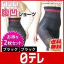 腹凹ショーツ 2枚セット ブラック×ブラック 日テレポシュレ(日本テレビ 通販 ポシ