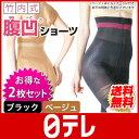 腹凹ショーツ 2枚セット ブラック×ベージュ 日テレポシュレ(日本テレビ 通販 ポシ