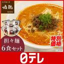 創作麺工房鳴龍 坦々麺6食セット 日テレshop(日本テレビ 通販 ポシュレ)...