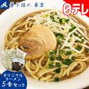 夢を語れ 東京 オリジナルラーメン5食セット (日本テレビ 通販 ポシュレ 通販王日