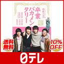 「卒業バカメンタリー」 DVD BOX 日テレポシュレ(日本テレビ 通販)