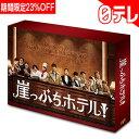 「崖っぷちホテル!」 Blu-ray BOX 日テレポシュレ(日本テレビ 通販 ポシュレ)