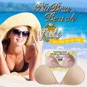 ◆送料無料◆ヌーブラ公式 ヌーブラ・ビーチ フル/本物のバストに見える水着用ヌーブラ <あす楽> n