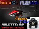 【ラジコン ヘリコプター】WALKERA ワルケラ /Master CP (フタバS-FHSS+DEVO用) +futaba T10J (送信機+受信機)セット 【送料無料】