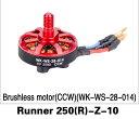 【ラジコン ヘリコプター】WALKERA ワルケラ /Runner 250 Advance用ブラシレスモーター(反時計回り) ×1(Runner 250(R)-Z-10)【送料無料】