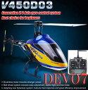 【ラジコン ヘリコプター】WALKERA ワルケラ / V450D03 6CH (DEVO用) + devo7 送信機【送料無料】