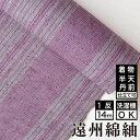 遠州綿紬 S-47 -夕桜(ゆうざくら)-綿 着物 洗える着物 大人可愛い おしゃれな きれいめ