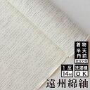 敬老の日ギフト/ 絣紬 とぎれ縞 -白地- 木綿反物【送料無料】