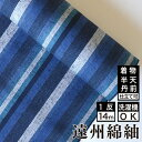 遠州綿紬 S-11 -大海(たいかい)-綿 着物 洗える着物 大人可愛い おしゃれな きれいめ