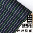 生地 /縞紬 S-23 -花野(はなの)- 木綿反物