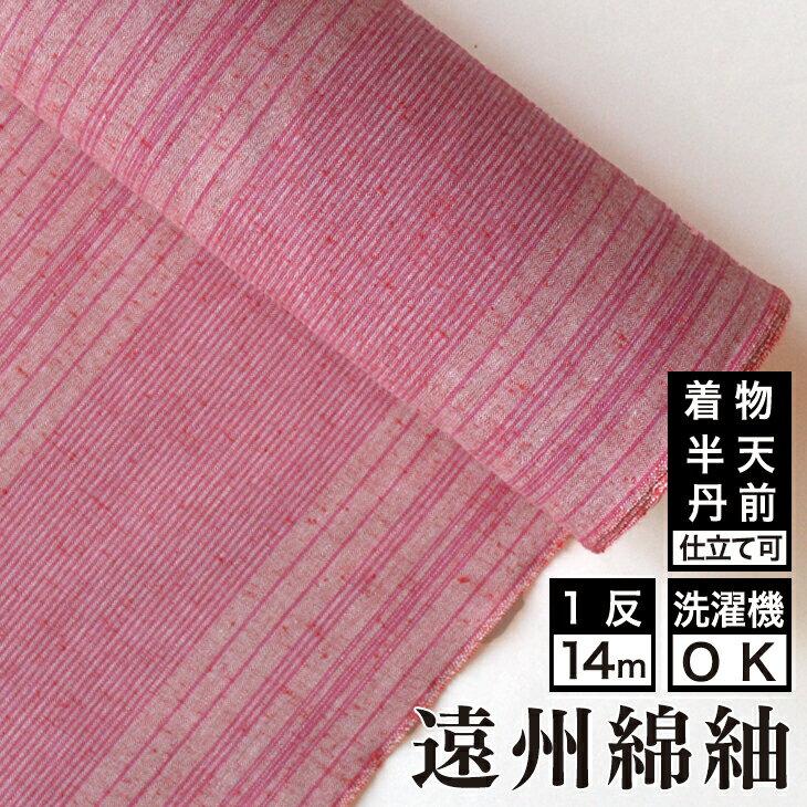 遠州綿紬 S-48 -明明(あかあか)- 木綿反物の商品画像