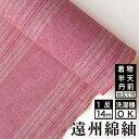 遠州綿紬 S-48 -明明(あかあか)- 木綿反物