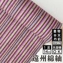 生地 /縞紬 S-6 -秋桜(こすもす)- 木綿反物