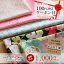 Handicrafts cloth [only price _spsp1304] to [privilege 2] with the 100 yen OFF coupon which is usable on the trial set 143rd floral set [privilege 1] next time impossible of the collect on delivery use in the discount student aboriginality [condition 1] one piece of article after arrival by a review contribution [free shipping only 1,000 yen]