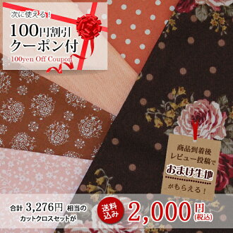 Use try set no. 147 series Classical set next 100 yen OFF Coupon with arrival after review by at with extra fabric with single teen pulled use non-craft fabric