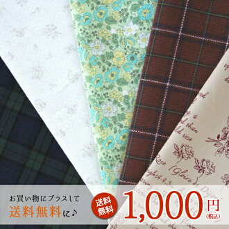 The 135th trial set Bonjour set 17,939 unit is sold out! By a review contribution with the discount cloth is handicrafts cloth [free shipping only 1,000 yen]