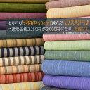 50cm10柄×各50cm限定!40cm巾 よりどり5枚選んでお得♪綿 綿100% 大人可愛い おしゃれな きれいめ