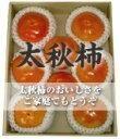 【送料無料】広島産山庄の太秋柿【たいしゅうかき】(6〜8個入り)