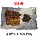 国産鰻の蒲焼お値打ちサイズ2パック&きも佃煮80g【送料無料...