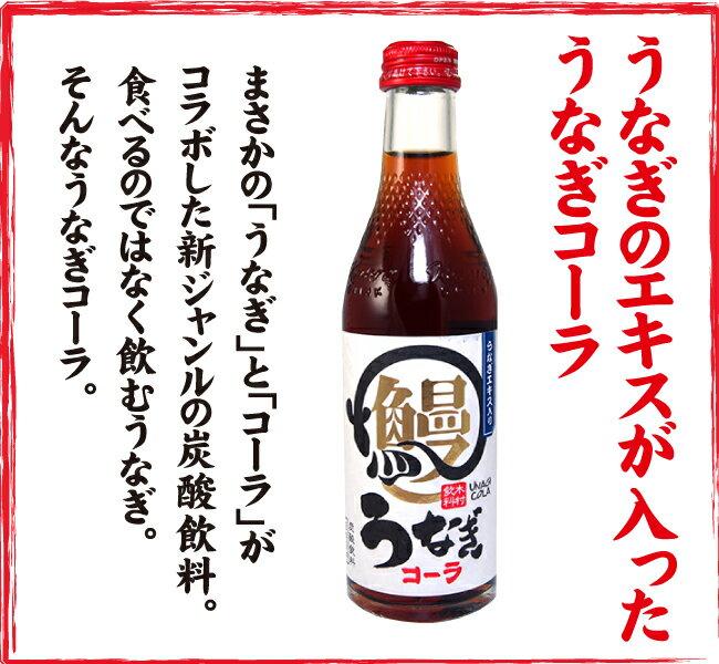 うなぎコーラ240ml 木村飲料の紹介画像2