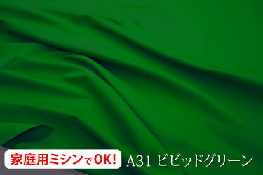 オックス無地(アイリッシュ) 【色:ビビッドグリーン A31】幅広150cm ! コットン100%♪ダブル巾 日本製 生地 布 綿 クッションカバー 座布団カバー テーブルクロス エプロン バッグ シーツ ソファーカバー カーテン 緑 ミドリ クリスマス