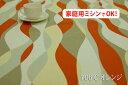 ウェーブ柄 【色:オレンジ 706-C】 オックスプリント 幅広 150cm ! コットン100%♪ダブル巾 日本製 布 綿 北欧調 ストライプ柄 クッション テーブルクロス カーテン のれん ファブリックパネル ソファーカバー 座椅子