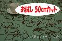 「お試し 50cmカット(幅広150cm)」 ラインフラワー柄 【色:ミントグリーン地 712-B】 オックスプリント 幅広 150cm ! コットン100%♪ダブル巾 日本製 布 綿 北欧調 花柄 クッション テーブルクロス カーテン のれん ファブリックパネル