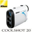 ニコン 2014 携帯型レーザー距離計 COOLSHOT 20 [NIKON クールショット20 ゴルフ用レーザー距離計 測定]【あす楽対応】