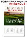 2017年版 The Masters GOLF 公式 80th マスターズ トーナメント カレンダー パノラマポスターカレンダー付 [ゴルフ THE カレンダー...