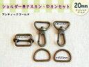 《目玉商品》**【ショルダー用ナスカン・Dカンセット】** 20mm
