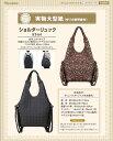 実物大型紙・ショルダーリュック【RCP】