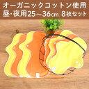 昼用・夜用(25cm~36cm・8枚入り)オーガニック100% 布ナプキンまとめ割セット イエロー/オレンジ