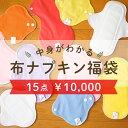 楽天nunonaの布ナプキン 楽天市場店布ナプキン福袋1万円|15点入り オーガニックコットン使用布ナプキン 【送料無料】