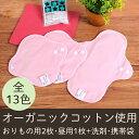 妊活おためし布ナプキン 3枚 セット 昼用 おりもの用 オーガニック 送料無料