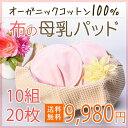母乳パッド オーガニック100% 防水布つき|安心の大容量♪10組20枚セット(4層ふつうの厚さ)[全2色]