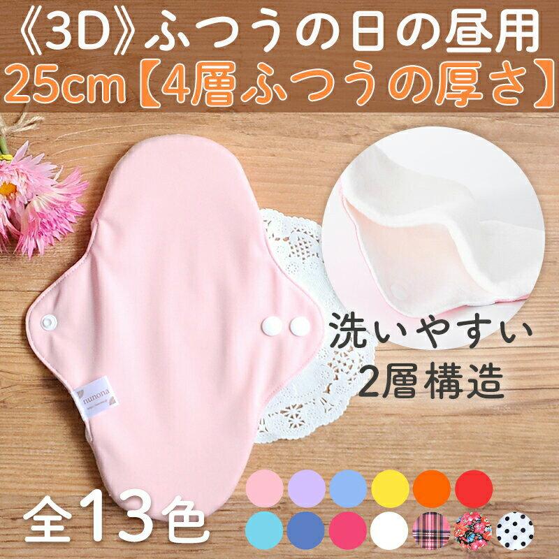 【洗濯が簡単・3D】布ナプキン ふつうの日の昼用(25cm・4層ふつうの厚さ)3D設計|オーガニック 全13色