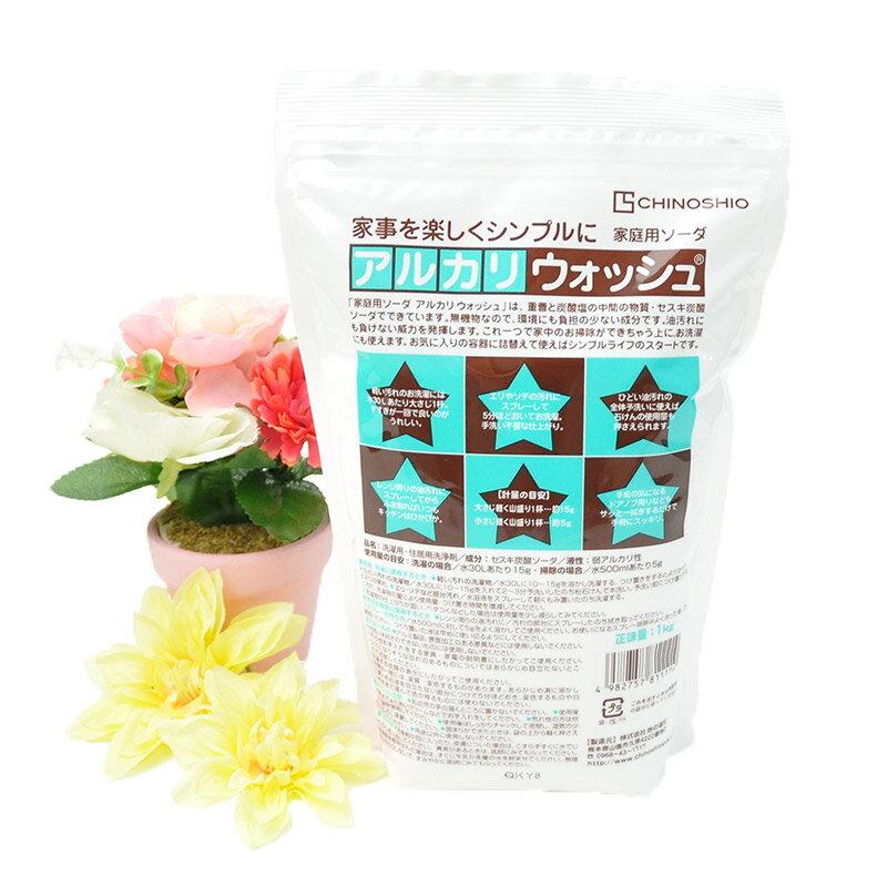 アルカリウォッシュ1kg セスキ炭酸ソーダ|布ナプキン用洗剤 血液汚れを落としやすい