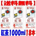 岐阜工場の製造品です。【送料無料】18本セット(6本入×3)キッコーマン(紀文)豆乳紅茶1000ml 18本入 (常温保存可能)
