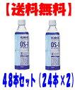 【送料無料】2ケース(24本×2)大塚製薬 OS-1 オーエスワン 500ml PET 48本セット【特定用途食品】 経口補水液