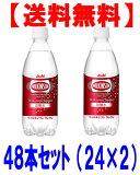 【】【数量限定】2ケース(24本×2)【激安】アサヒ ウィルキンソン炭酸水(タンサン)500mlペット 48本セット