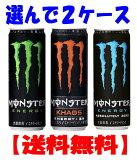 選んで2ケース【】アサヒ モンスターエナジー、カオス、アブソリュートリーの3品355ml缶 (24本入り×2)モンスターエナジードリンク