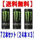 【送料無料】72本セットアサヒ モンスターエナジードリンク355ml缶 72本セット(24本入×3ケ