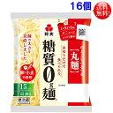 紀文 糖質0g麺(丸麺)180g16個セット【送料無料】 【